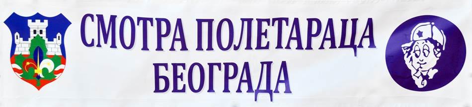 smotra_poletaraca_sib2016_00