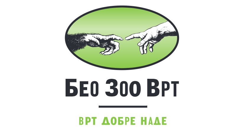 Beogradski Zoološki Vrt